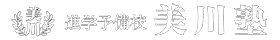 進学予備校 美川塾